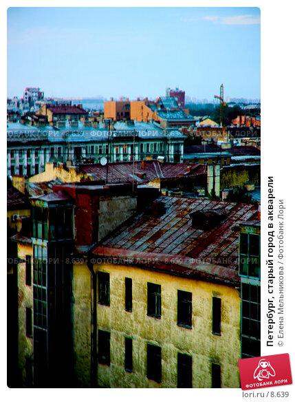 Петербург, старый город в акварели, фото № 8639, снято 25 июля 2017 г. (c) Елена Мельникова / Фотобанк Лори