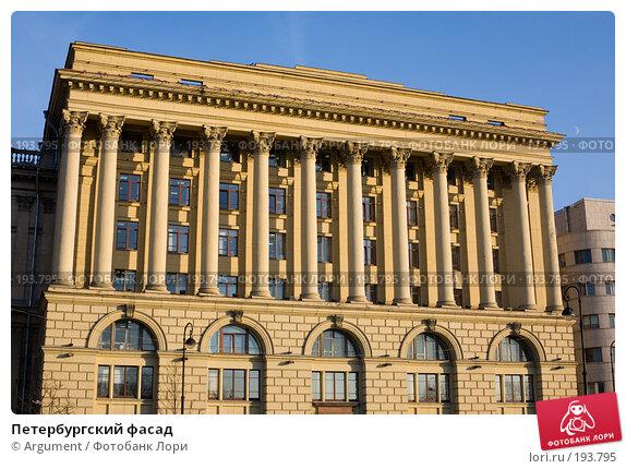 Купить «Петербургский фасад», фото № 193795, снято 15 января 2008 г. (c) Argument / Фотобанк Лори