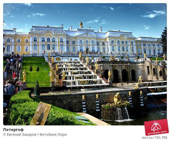 Петергоф, эксклюзивное фото № 151795, снято 21 июня 2007 г. (c) Евгений Захаров / Фотобанк Лори