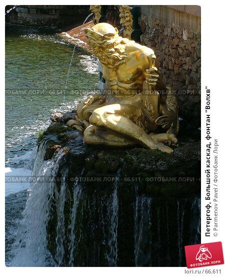 """Петергоф, Большой каскад, фонтан """"Волхв"""", фото № 66611, снято 9 августа 2006 г. (c) Parmenov Pavel / Фотобанк Лори"""