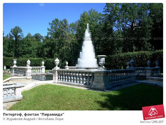 """Петергоф, фонтан """"Пирамида"""", эксклюзивное фото № 299207, снято 23 июля 2007 г. (c) Журавлев Андрей / Фотобанк Лори"""