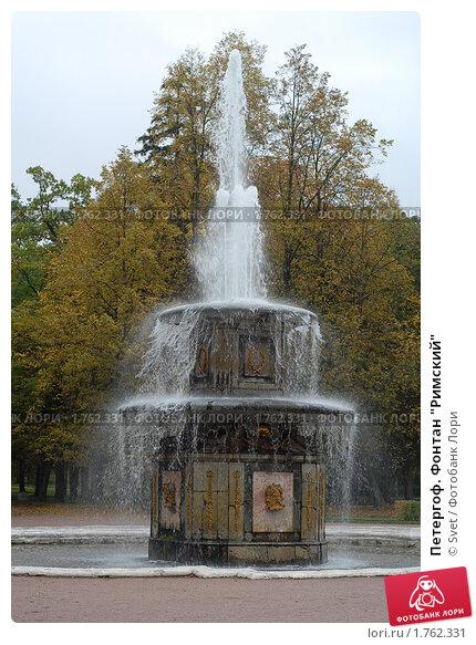 """Петергоф. Фонтан """"Римский"""" (2006 год). Редакционное фото, фотограф Svet / Фотобанк Лори"""