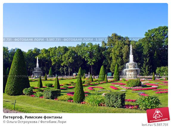 Купить «Петергоф, Римские фонтаны», фото № 5597731, снято 27 августа 2013 г. (c) Ольга Остроухова / Фотобанк Лори
