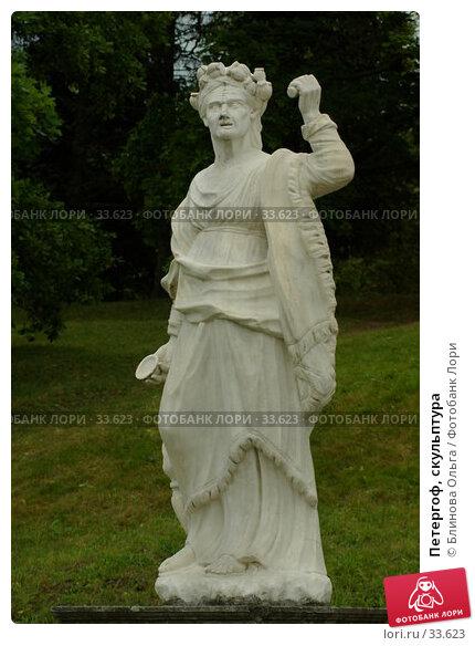 Петергоф, скульптура, фото № 33623, снято 24 августа 2006 г. (c) Блинова Ольга / Фотобанк Лори