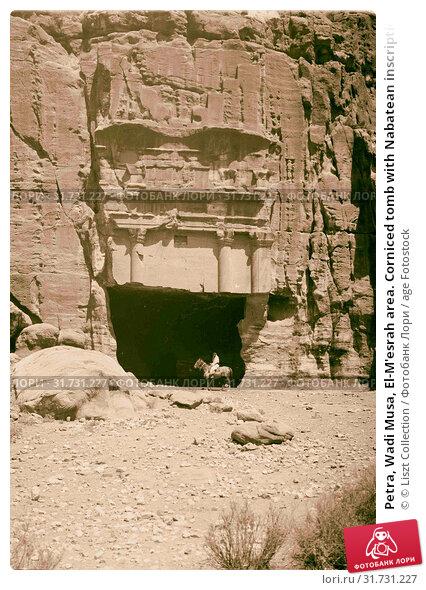 Petra, Wadi Musa, El-M'esrah area. Corniced tomb with Nabatean inscription. Being a rare exception, Wadi et-Turkmaniyyeh. 1920, Jordan, Petra (Extinct city) (2018 год). Редакционное фото, фотограф © Liszt Collection / age Fotostock / Фотобанк Лори