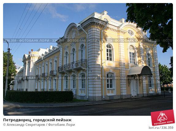 Петродворец, городской пейзаж, фото № 336359, снято 12 июня 2008 г. (c) Александр Секретарев / Фотобанк Лори