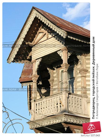 Петродворец, городской пейзаж. Деревянный дом, фото № 337043, снято 12 июня 2008 г. (c) Александр Секретарев / Фотобанк Лори