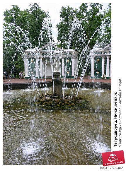 Петродворец, Нижний парк, фото № 304063, снято 23 июля 2005 г. (c) Александр Секретарев / Фотобанк Лори