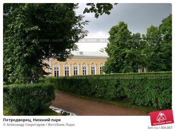 Купить «Петродворец, Нижний парк», фото № 304087, снято 23 июля 2005 г. (c) Александр Секретарев / Фотобанк Лори