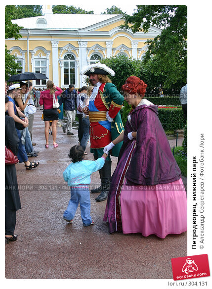 Петродворец, нижний парк, фото № 304131, снято 23 июля 2005 г. (c) Александр Секретарев / Фотобанк Лори