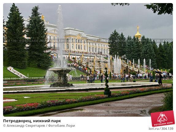 Петродворец, нижний парк, фото № 304139, снято 23 июля 2005 г. (c) Александр Секретарев / Фотобанк Лори