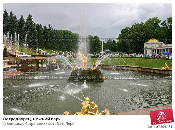 Купить «Петродворец, нижний парк», фото № 304151, снято 23 июля 2005 г. (c) Александр Секретарев / Фотобанк Лори