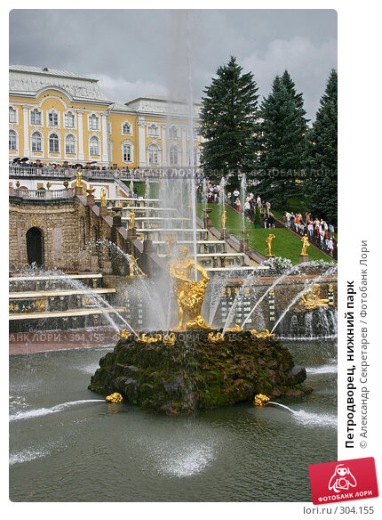 Купить «Петродворец, нижний парк», фото № 304155, снято 23 июля 2005 г. (c) Александр Секретарев / Фотобанк Лори