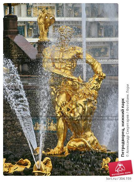 Петродворец, нижний парк, фото № 304159, снято 23 июля 2005 г. (c) Александр Секретарев / Фотобанк Лори