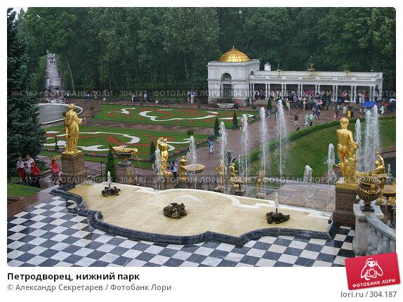 Петродворец, нижний парк, фото № 304187, снято 23 июля 2005 г. (c) Александр Секретарев / Фотобанк Лори
