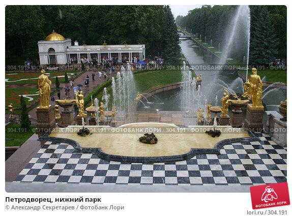 Петродворец, нижний парк, фото № 304191, снято 23 июля 2005 г. (c) Александр Секретарев / Фотобанк Лори