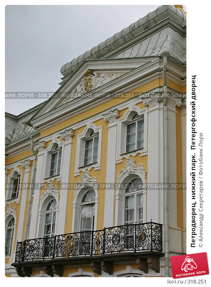Купить «Петродворец, нижний парк.  Петергофский дворец», фото № 318251, снято 23 июля 2005 г. (c) Александр Секретарев / Фотобанк Лори