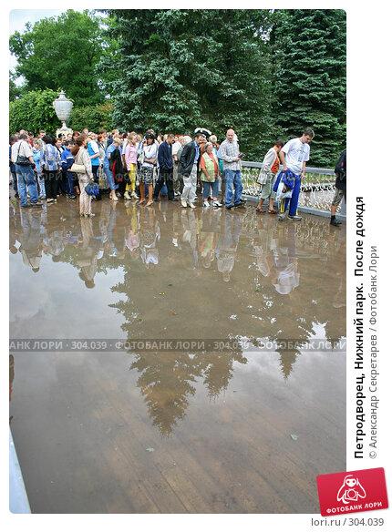 Петродворец, Нижний парк.  После дождя, фото № 304039, снято 23 июля 2005 г. (c) Александр Секретарев / Фотобанк Лори
