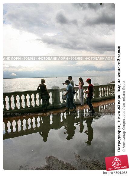 Петродворец, Нижний парк. Вид на Финский залив, фото № 304083, снято 23 июля 2005 г. (c) Александр Секретарев / Фотобанк Лори
