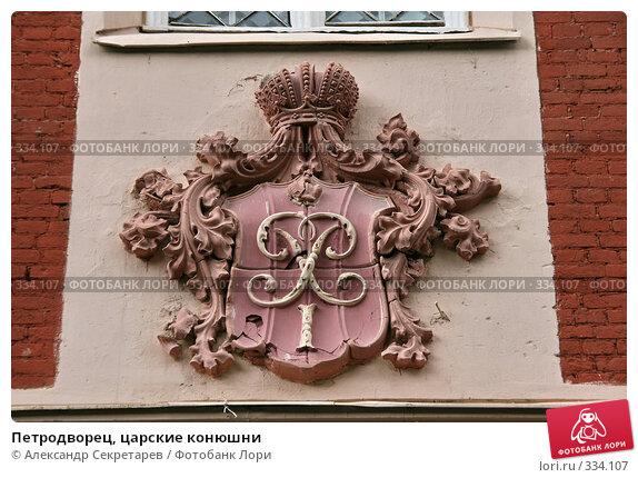 Петродворец, царские конюшни, фото № 334107, снято 12 июня 2008 г. (c) Александр Секретарев / Фотобанк Лори