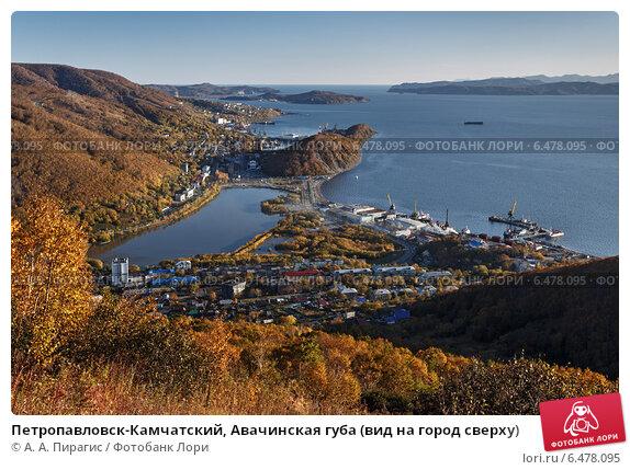 Петропавловск-Камчатский, Авачинская губа (вид на город сверху), фото № 6478095, снято 3 октября 2014 г. (c) А. А. Пирагис / Фотобанк Лори