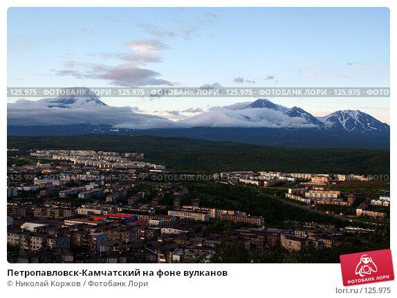 Петропавловск-Камчатский на фоне вулканов, фото № 125975, снято 30 июля 2007 г. (c) Николай Коржов / Фотобанк Лори