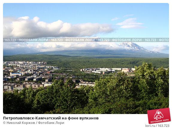 Петропавловск-Камчатский на фоне вулканов, фото № 163723, снято 30 июля 2007 г. (c) Николай Коржов / Фотобанк Лори