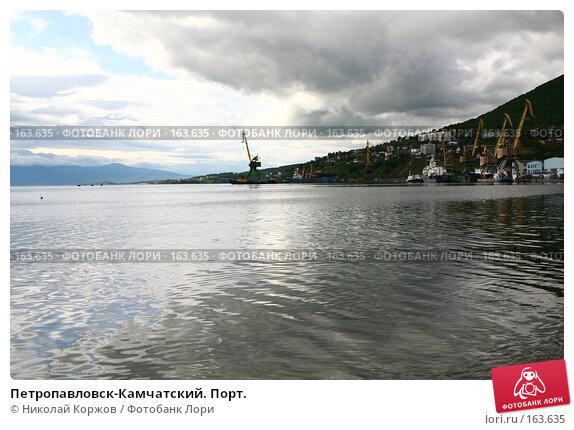 Петропавловск-Камчатский. Порт., фото № 163635, снято 30 июля 2007 г. (c) Николай Коржов / Фотобанк Лори