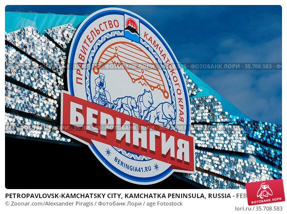 PETROPAVLOVSK-KAMCHATSKY CITY, KAMCHATKA PENINSULA, RUSSIA - FEB ... Стоковое фото, фотограф Zoonar.com/Alexsander Piragis / age Fotostock / Фотобанк Лори