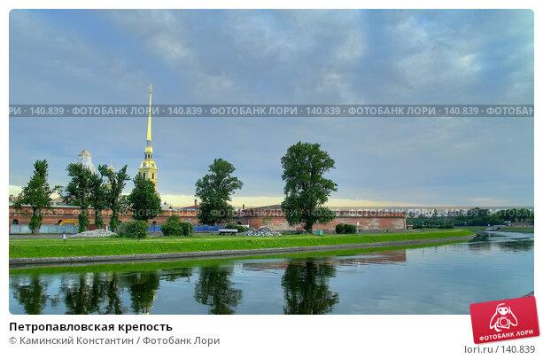 Петропавловская крепость, фото № 140839, снято 28 октября 2016 г. (c) Каминский Константин / Фотобанк Лори