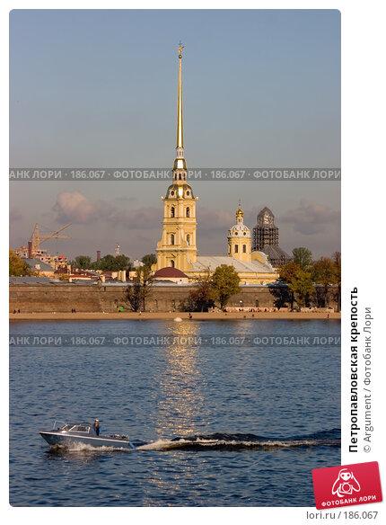 Купить «Петропавловская крепость», фото № 186067, снято 12 октября 2006 г. (c) Argument / Фотобанк Лори