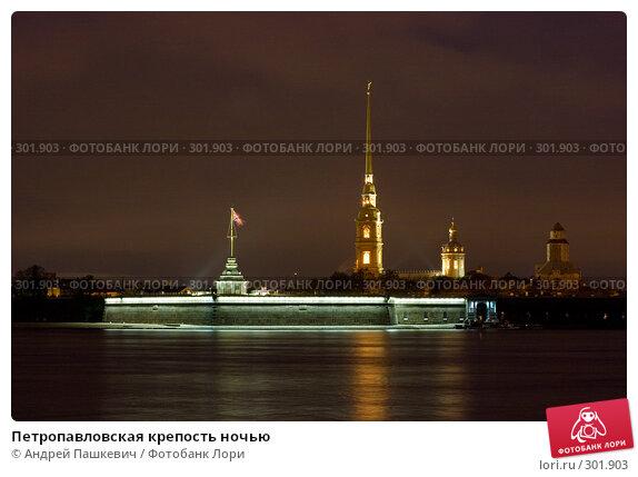 Петропавловская крепость ночью, фото № 301903, снято 7 мая 2008 г. (c) Андрей Пашкевич / Фотобанк Лори