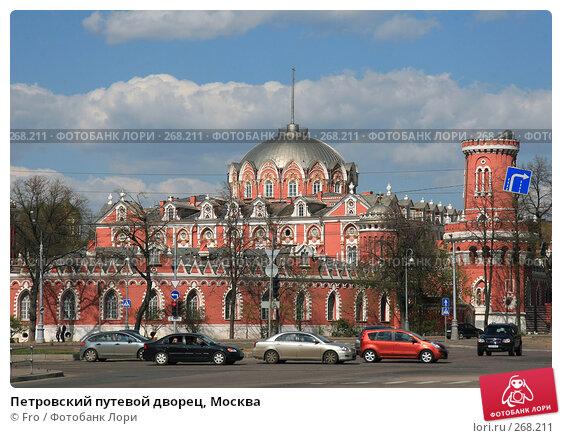 Петровский путевой дворец, Москва, фото № 268211, снято 27 апреля 2008 г. (c) Fro / Фотобанк Лори