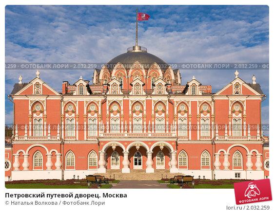 Купить «Петровский путевой дворец. Москва», фото № 2032259, снято 6 октября 2010 г. (c) Наталья Волкова / Фотобанк Лори