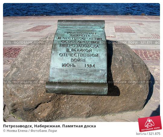 Петрозаводск, Набережная. Памятная доска, фото № 321875, снято 24 мая 2008 г. (c) Ноева Елена / Фотобанк Лори