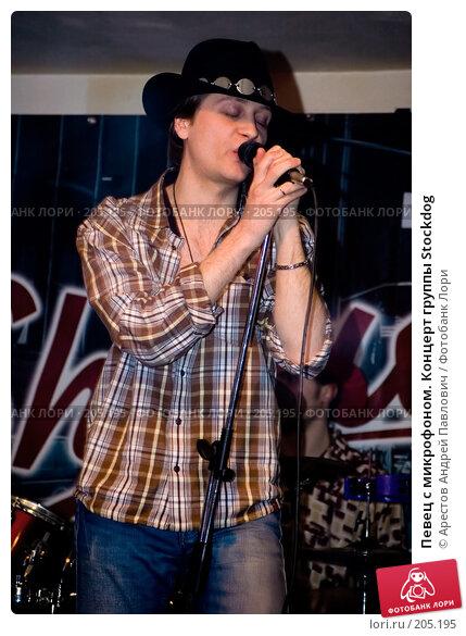 Певец с микрофоном. Концерт группы Stockdog, фото № 205195, снято 16 февраля 2008 г. (c) Арестов Андрей Павлович / Фотобанк Лори