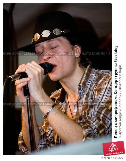 Певец с микрофоном. Концерт группы Stockdog, фото № 233827, снято 17 февраля 2008 г. (c) Арестов Андрей Павлович / Фотобанк Лори