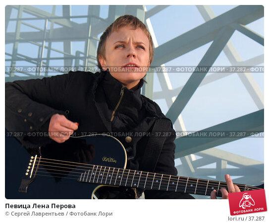 Певица Лена Перова, фото № 37287, снято 18 марта 2006 г. (c) Сергей Лаврентьев / Фотобанк Лори