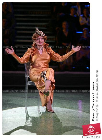 Певица Татьяна Шмыга, фото № 51239, снято 27 ноября 2006 г. (c) Морозова Татьяна / Фотобанк Лори