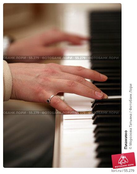 Пианино, фото № 55279, снято 21 апреля 2007 г. (c) Морозова Татьяна / Фотобанк Лори