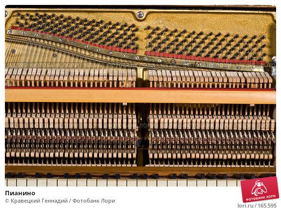 Пианино, фото № 165595, снято 3 октября 2006 г. (c) Кравецкий Геннадий / Фотобанк Лори
