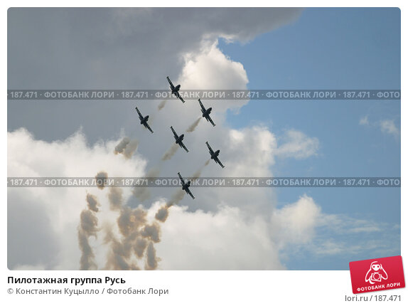 Пилотажная группа Русь, фото № 187471, снято 15 августа 2004 г. (c) Константин Куцылло / Фотобанк Лори