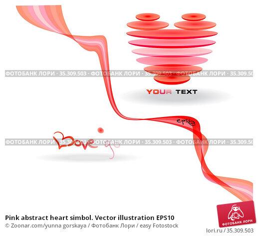 Pink abstract heart simbol. Vector illustration EPS10. Стоковое фото, фотограф Zoonar.com/yunna gorskaya / easy Fotostock / Фотобанк Лори