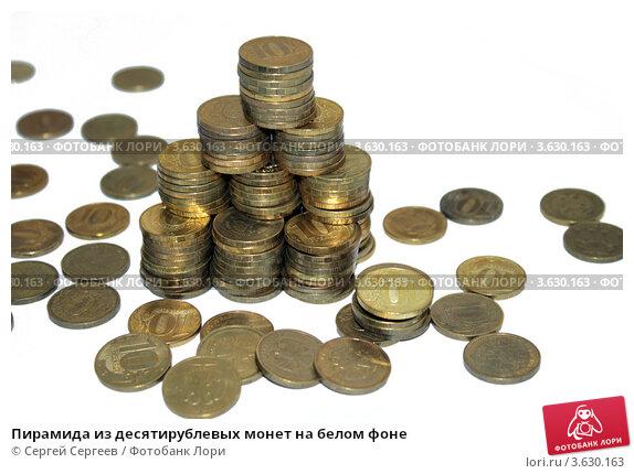 Продажа десятирублевых монет кто такой нумизматика