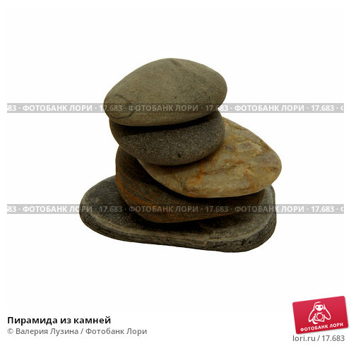 Пирамида из камней, фото № 17683, снято 12 октября 2006 г. (c) Валерия Потапова / Фотобанк Лори