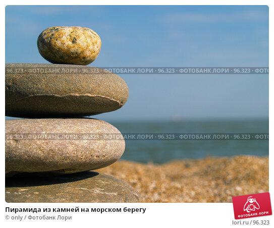 Пирамида из камней на морском берегу, фото № 96323, снято 5 августа 2007 г. (c) only / Фотобанк Лори