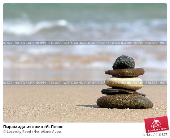 Пирамида из камней. Пляж., фото № 116827, снято 8 января 2006 г. (c) Losevsky Pavel / Фотобанк Лори