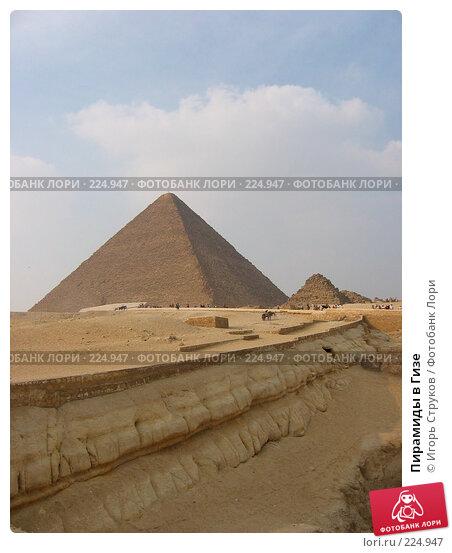 Пирамиды в Гизе, фото № 224947, снято 16 ноября 2007 г. (c) Игорь Струков / Фотобанк Лори