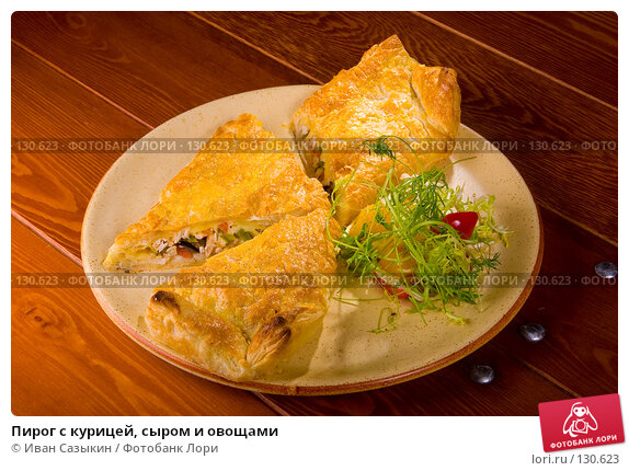 Пирог с курицей, сыром и овощами, фото № 130623, снято 12 февраля 2007 г. (c) Иван Сазыкин / Фотобанк Лори