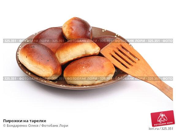 Пирожки на тарелке, фото № 325351, снято 16 июня 2008 г. (c) Бондаренко Олеся / Фотобанк Лори